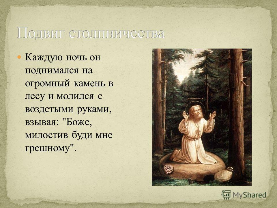 Каждую ночь он поднимался на огромный камень в лесу и молился с воздетыми руками, взывая: Боже, милостив буди мне грешному.