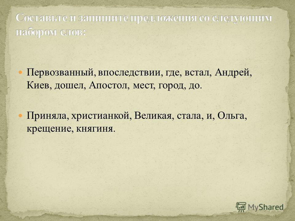 Первозванный, впоследствии, где, встал, Андрей, Киев, дошел, Апостол, мест, город, до. Приняла, христианкой, Великая, стала, и, Ольга, крещение, княгиня.