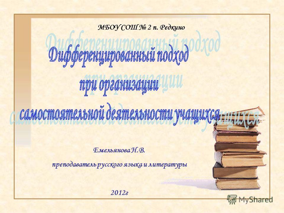 МБОУ СОШ 2 п. Редкино Емельянова Н.В. преподаватель русского языка и литературы 2012 г