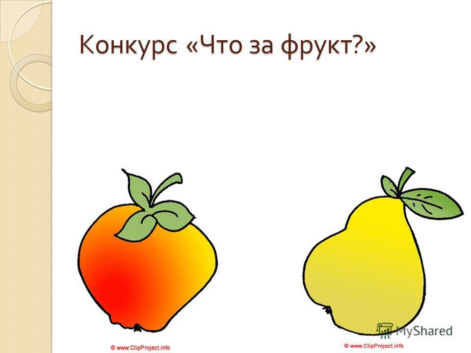 Конкурс « Что за фрукт ?»