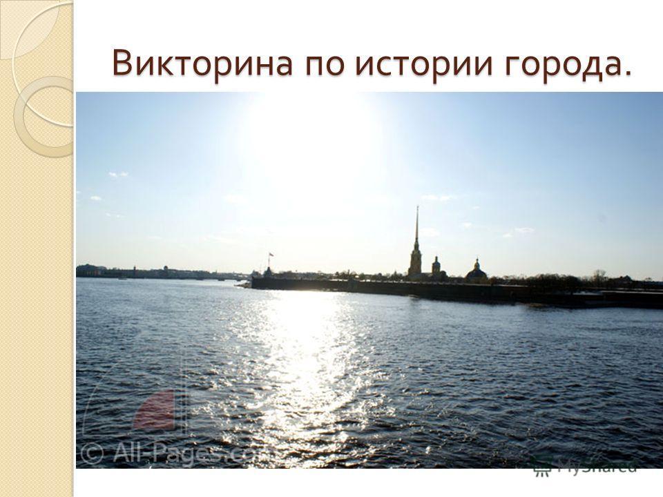 Викторина по истории города.