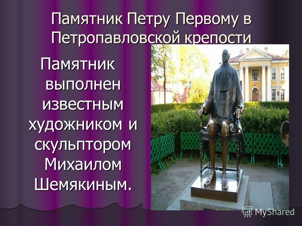 Памятник Петру Первому в Петропавловской крепости Памятник выполнен известным художником и скульптором Михаилом Шемякиным.