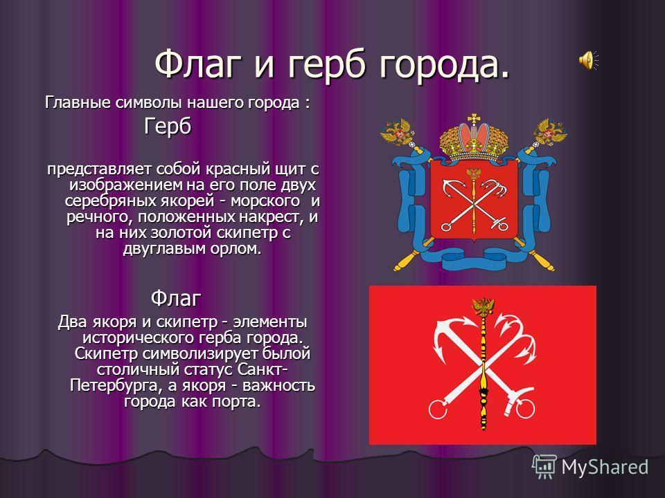 Флаг и герб города. Главные символы нашего города : Главные символы нашего города : Герб Герб представляет собой красный щит с изображением на его поле двух серебряных якорей - морского и речного, положенных накрест, и на них золотой скипетр с двугла
