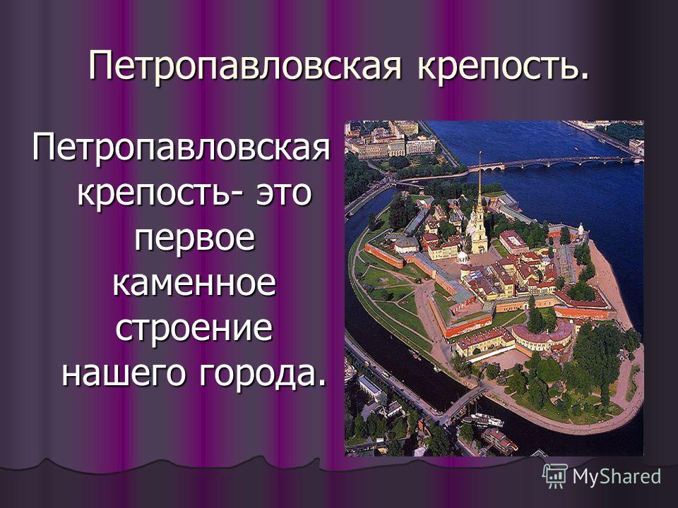 Петропавловская крепость. Петропавловская крепость- это первое каменное строение нашего города.
