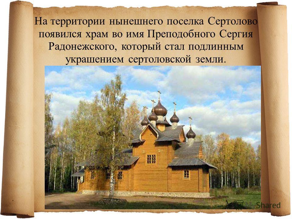На территории нынешнего поселка Сертолово появился храм во имя Преподобного Сергия Радонежского, который стал подлинным украшением сертоловской земли.