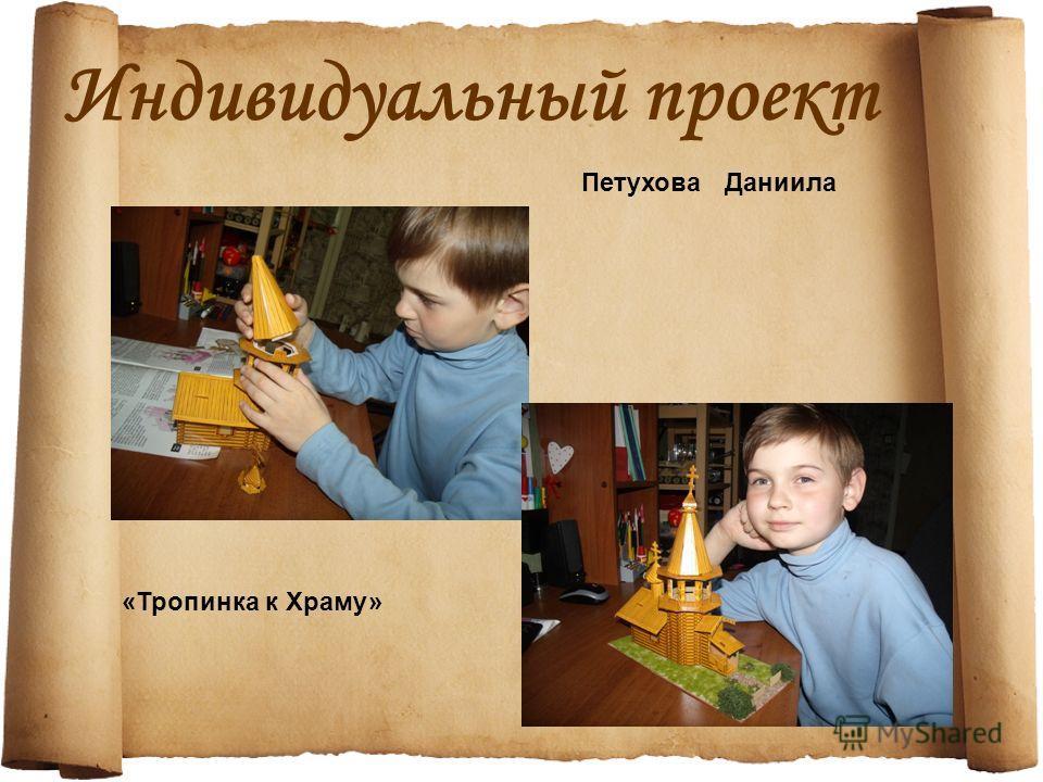 Индивидуальный проект Петухова Даниила «Тропинка к Храму»