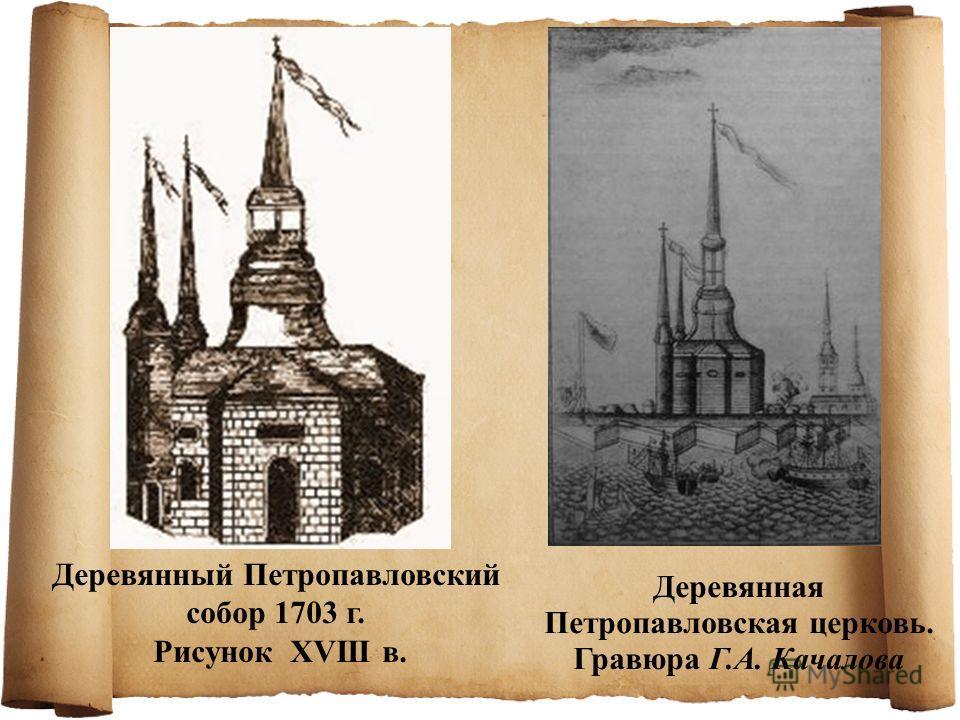 Деревянный Петропавловский собор 1703 г. Рисунок XVIII в. Деревянная Петропавловская церковь. Гравюра Г.А. Качалова