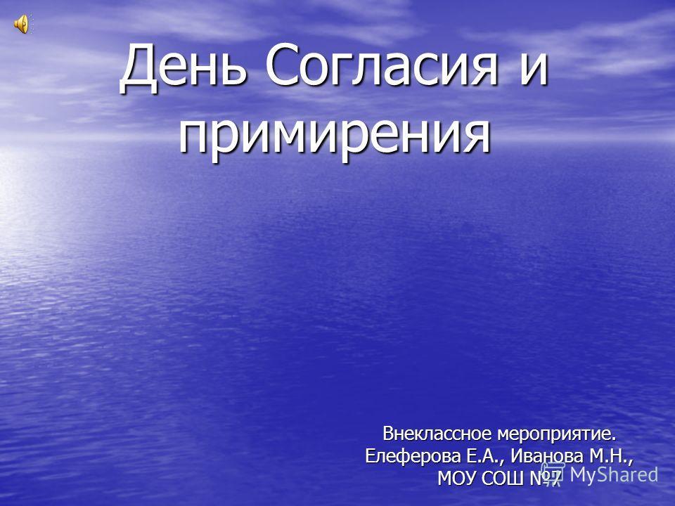 Внеклассное мероприятие. Елеферова Е.А., Иванова М.Н., МОУ СОШ 7 День Согласия и примирения