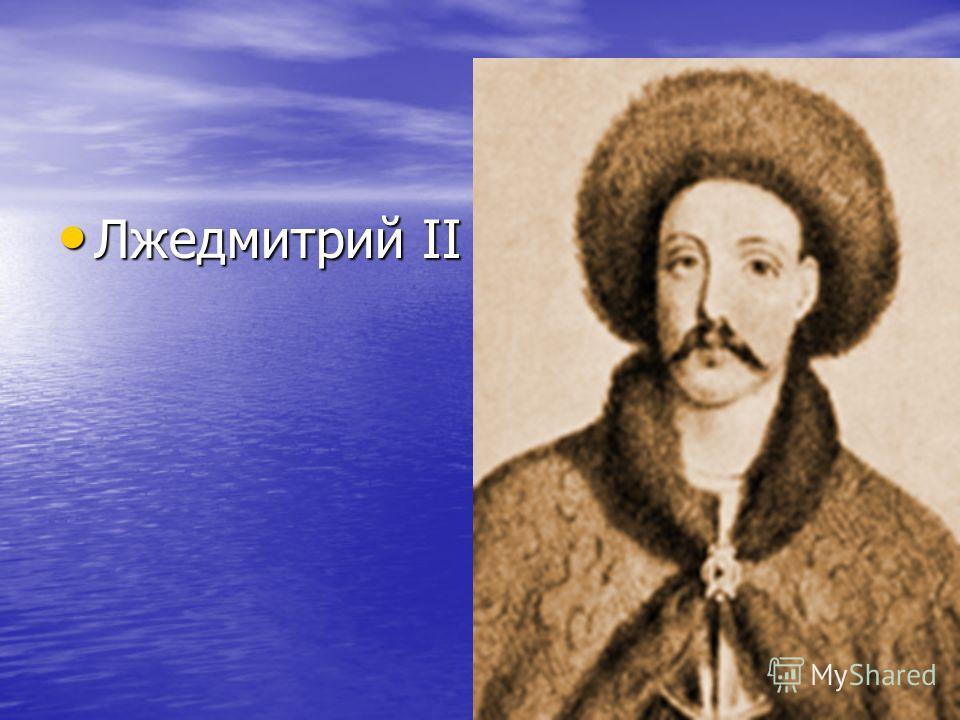 Лжедмитрий II Лжедмитрий II