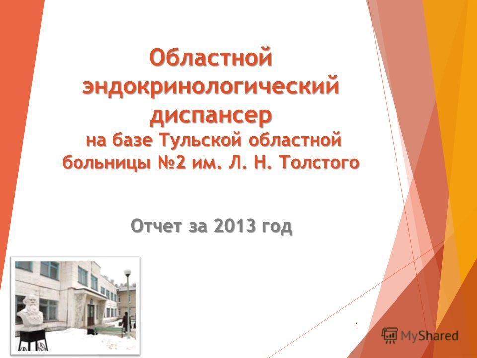 Областной эндокринологический диспансер на базе Тульской областной больницы 2 им. Л. Н. Толстого Отчет за 2013 год 1