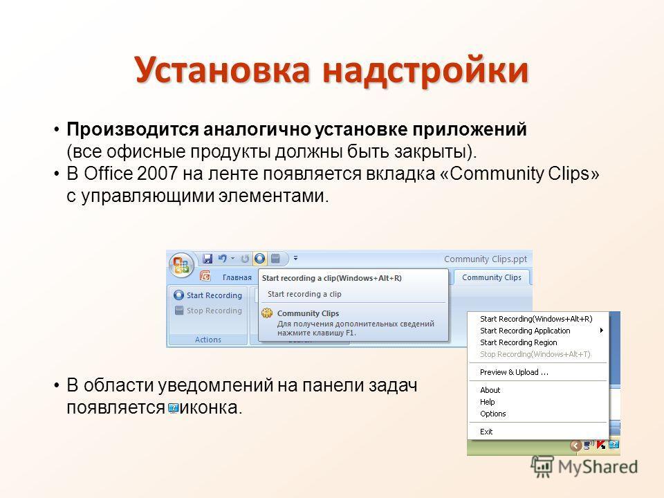 Производится аналогично установке приложений (все офисные продукты должны быть закрыты). В Office 2007 на ленте появляется вкладка «Community Clips» с управляющими элементами. Установка надстройки В области уведомлений на панели задач появляется икон
