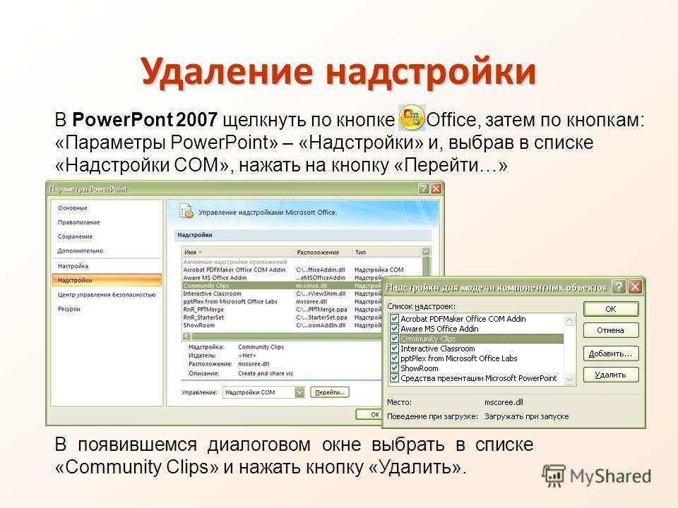 В PowerPont 2007 щелкнуть по кнопке Office, затем по кнопкам: «Параметры PowerPoint» – «Надстройки» и, выбрав в списке «Надстройки COM», нажать на кнопку «Перейти…» В появившемся диалоговом окне выбрать в списке «Community Clips» и нажать кнопку «Уда