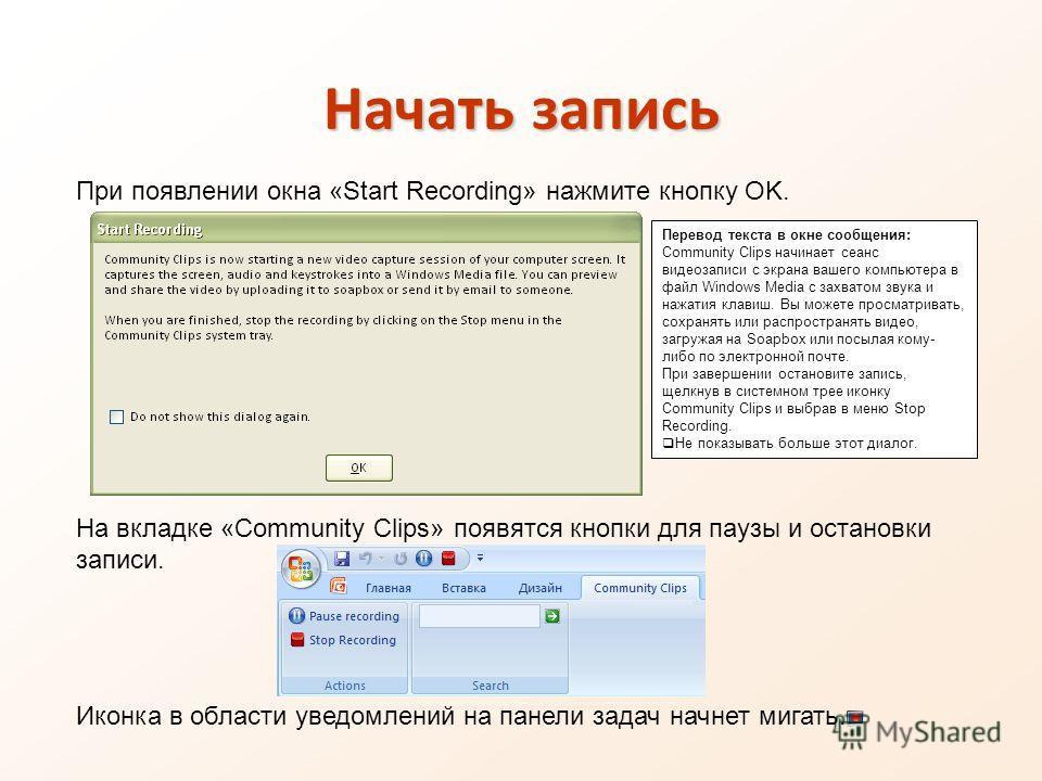 Перевод текста в окне сообщения: Community Clips начинает сеанс видеозаписи с экрана вашего компьютера в файл Windows Media с захватом звука и нажатия клавиш. Вы можете просматривать, сохранять или распространять видео, загружая на Soapbox или посыла