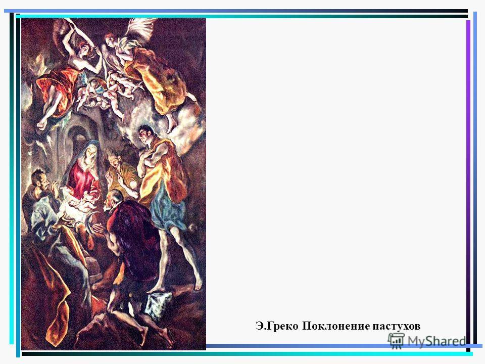 Э.Греко Поклонение пастухов