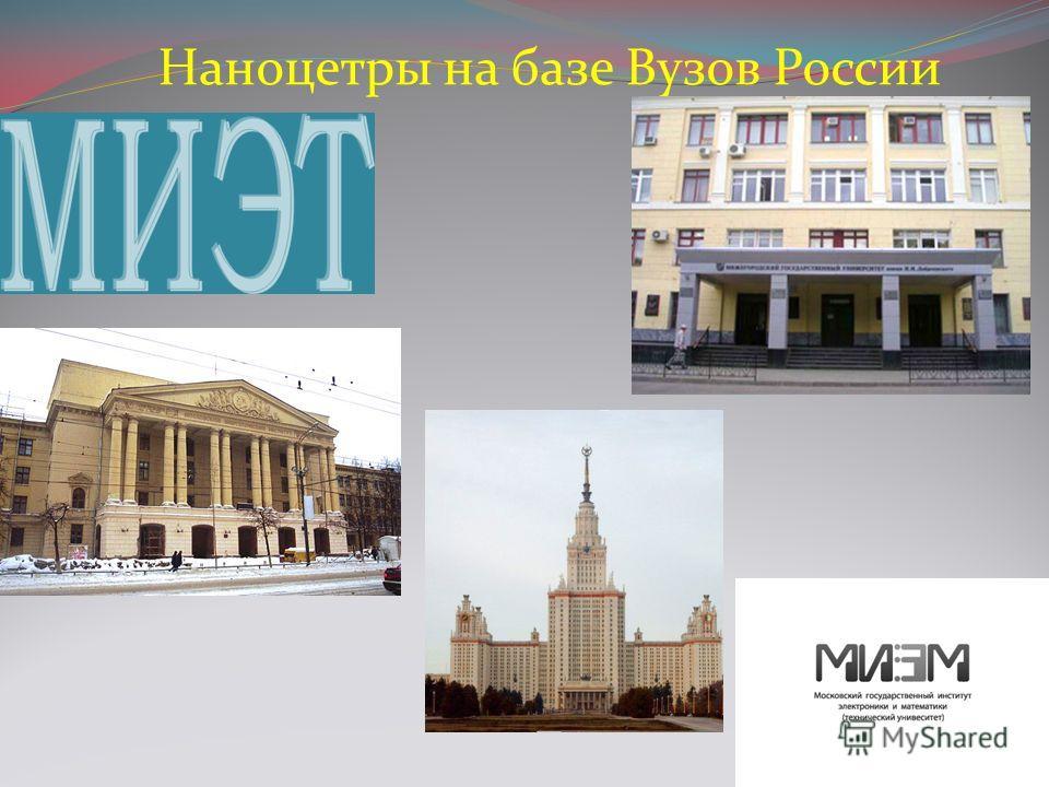 Наноцетры на базе Вузов России