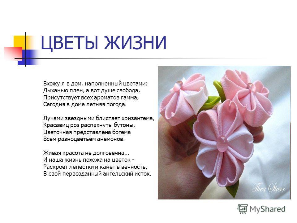 ЦВЕТЫ ЖИЗНИ Вхожу я в дом, наполненный цветами: Дыханью плен, а вот душе свобода, Присутствует всех ароматов гамма, Сегодня в доме летняя погода. Лучами звездными блистает хризантема, Красавиц роз распахнуты бутоны, Цветочная представлена богема Всем