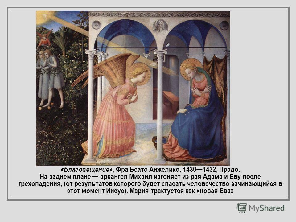 Леонардо да Винчи «Благовещение»