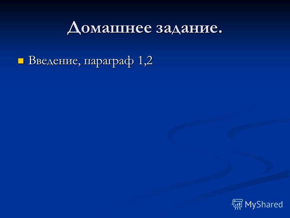 Домашнее задание. Введение, параграф 1,2 Введение, параграф 1,2