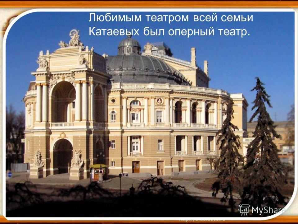 03.10.20146 Любимым театром всей семьи Катаевых был оперный театр.