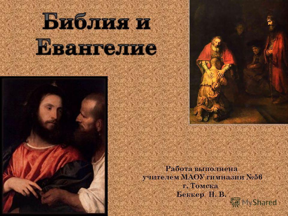 Работа выполнена учителем МАОУ гимназии 56 г. Томска Беккер Н. В.