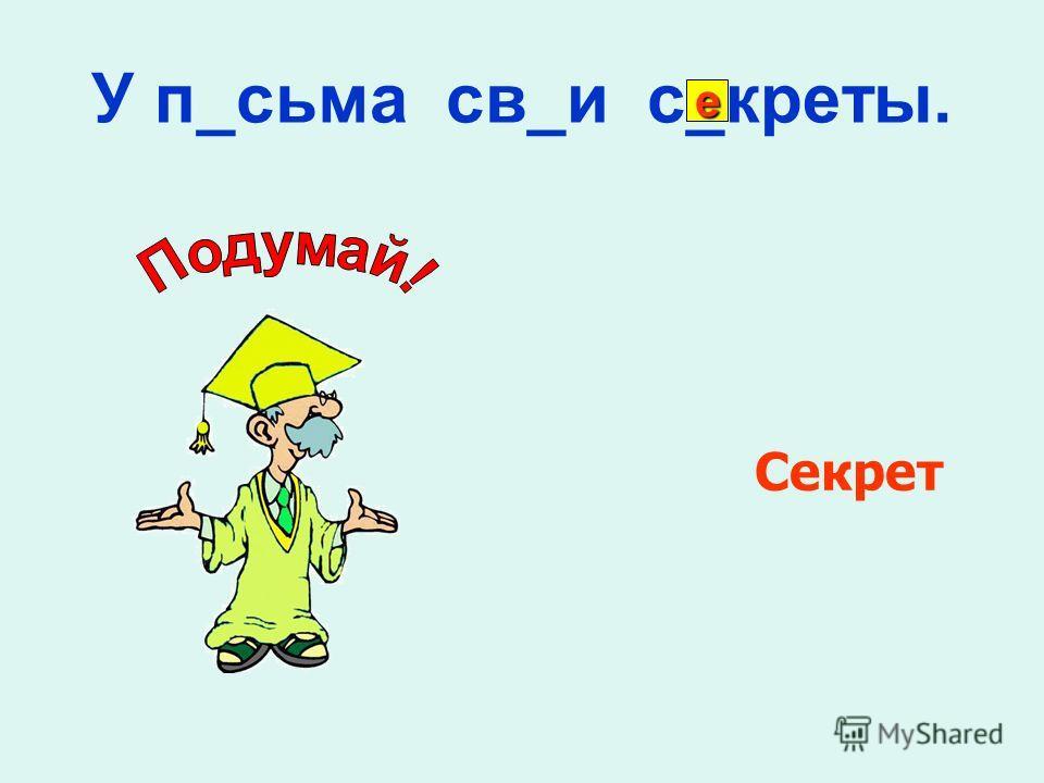 У п_сима св_и с_криты. Секрет е