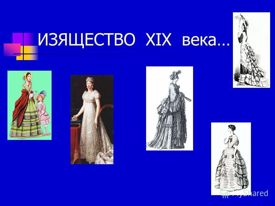 ИЗЯЩЕСТВО XIX века…