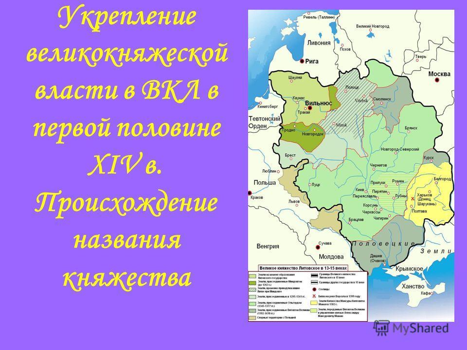 Укрепление великокняжеской власти в ВКЛ в первой половине XIV в. Происхождение названия княжества