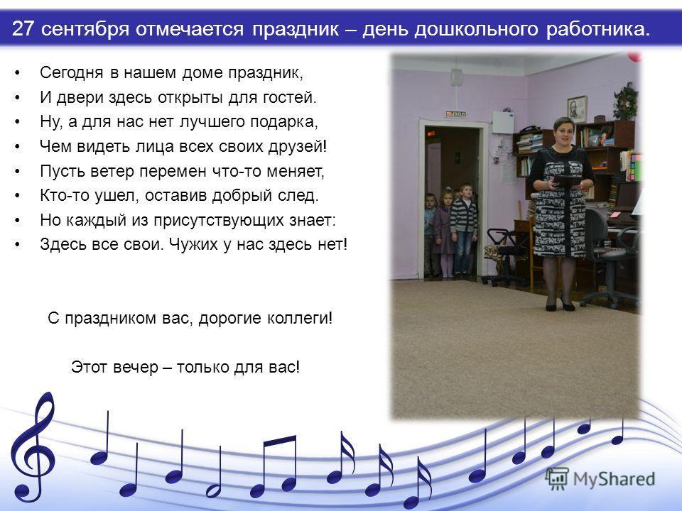 Поздравления для музыкальных работников