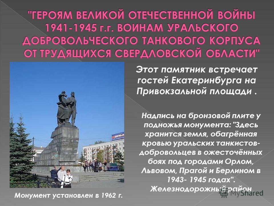 Этот памятник встречает гостей Екатеринбурга на Привокзальной площади. Надпись на бронзовой плите у подножья монумента: