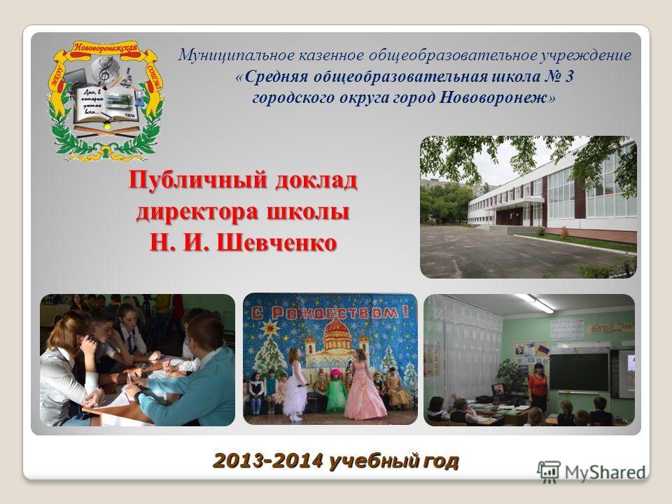Победители конкурса публичных докладов школы