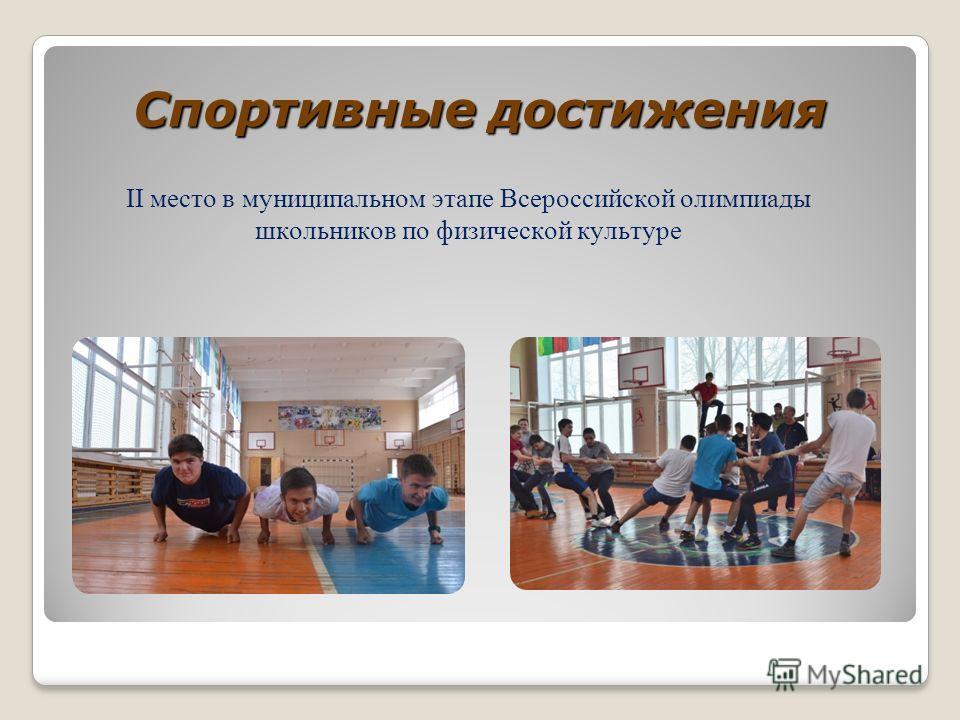 Спортивные достижения II место в муниципальном этапе Всероссийской олимпиады школьников по физической культуре