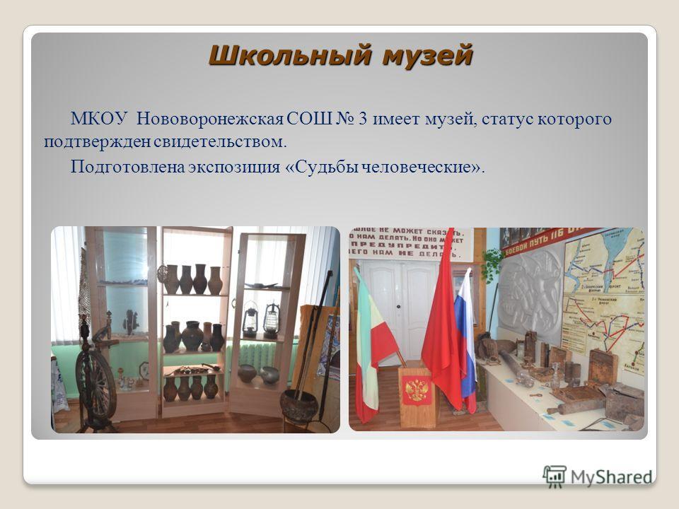 Школьный музей МКОУ Нововоронежская СОШ 3 имеет музей, статус которого подтвержден свидетельством. Подготовлена экспозиция «Судьбы человеческие».