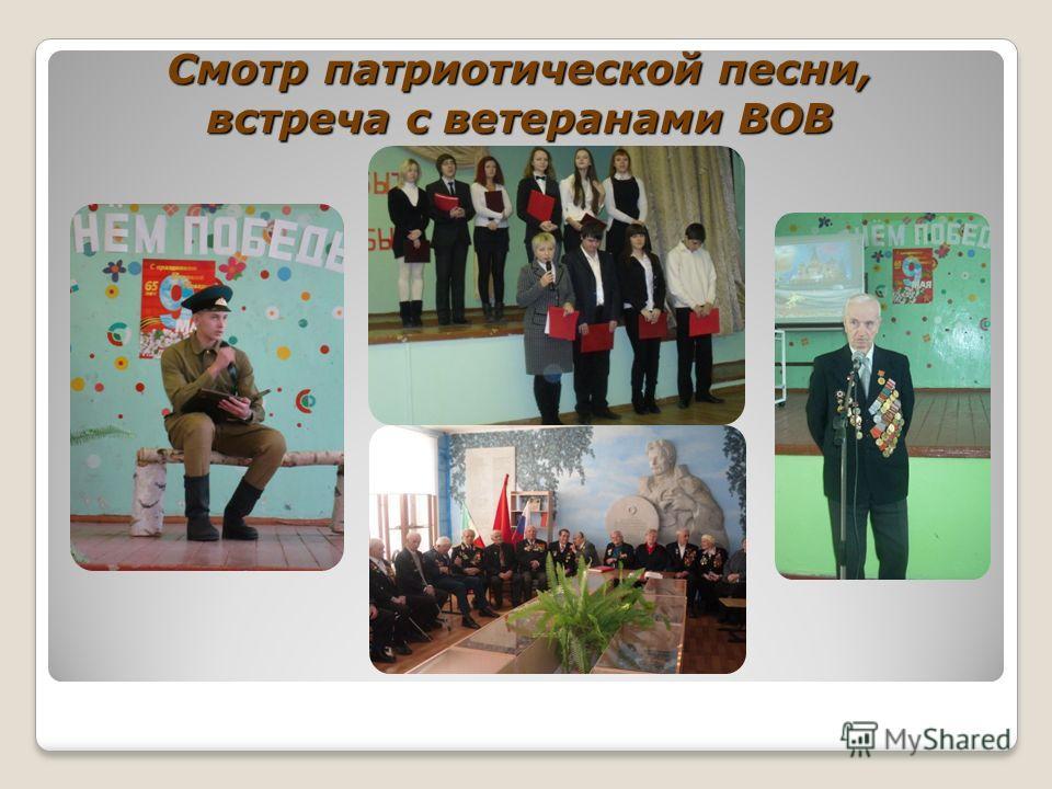 Смотр патриотической песни, встреча с ветеранами ВОВ
