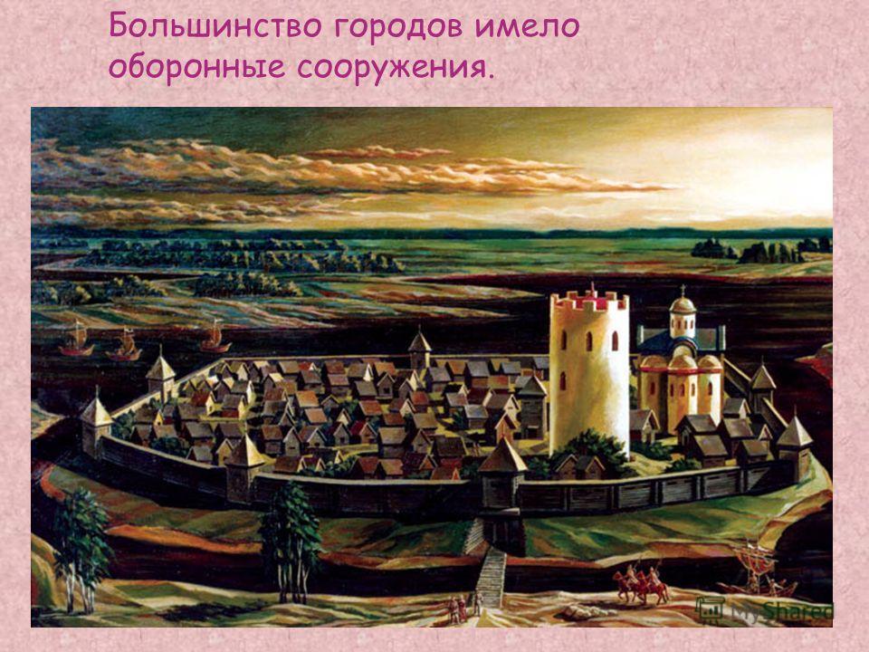 Большинство городов имело оборонные сооружения.