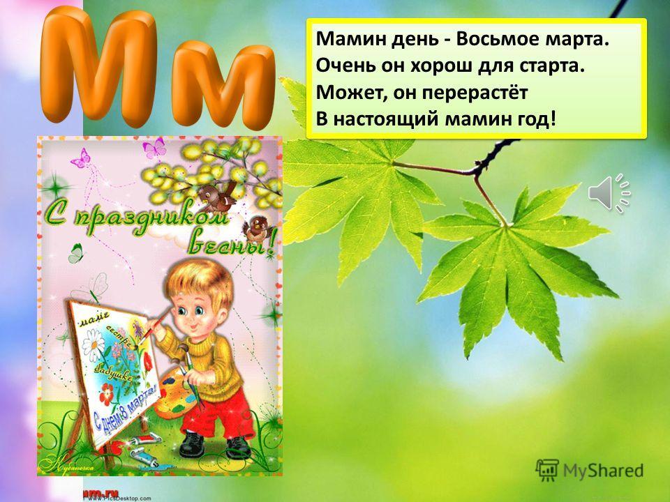 Листья выросли на ветке, Словно маленькие детки. Будут дальше вырастать, Нам ладошками махать.