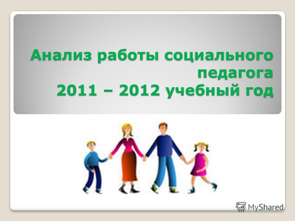 Анализ работы социального педагога 2011 – 2012 учебный год