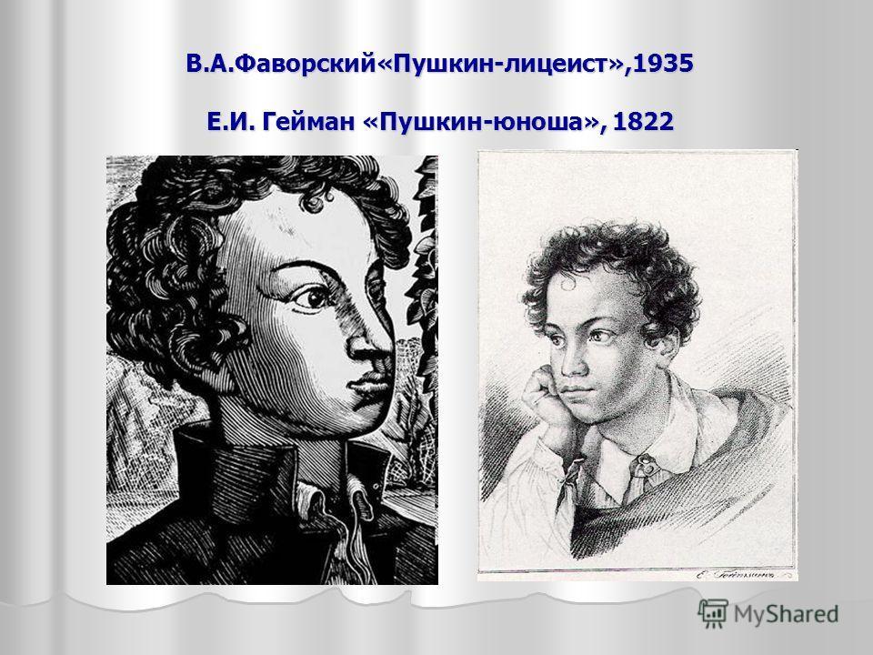 И.Е. Репин Пушкин на лицейском экзамене в Царском Селе, 1811 г.