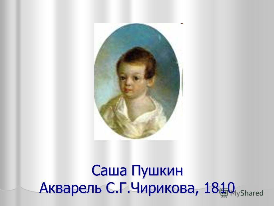 А.С.Пушкин. Лицейские годы (1811-1817). «Узник».