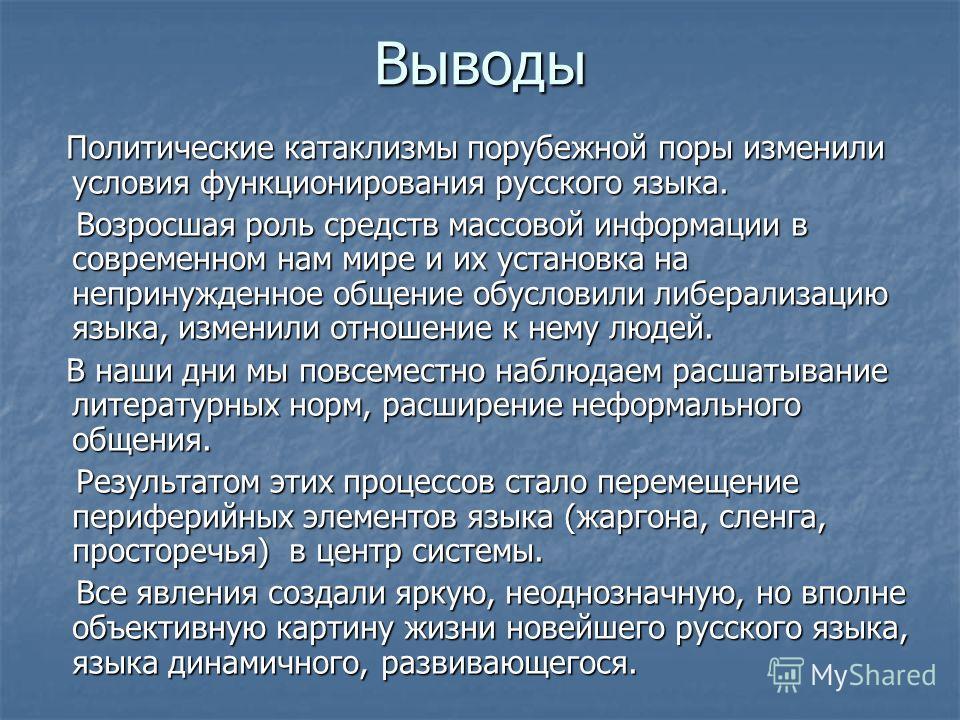 Выводы Политические катаклизмы порубежной поры изменили условия функционирования русского языка. Политические катаклизмы порубежной поры изменили условия функционирования русского языка. Возросшая роль средств массовой информации в современном нам ми