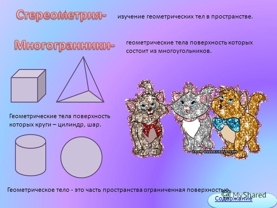 Стереометрия Аксиомы 1,2,3123 Следствия 1,2,31,2,3 Задача