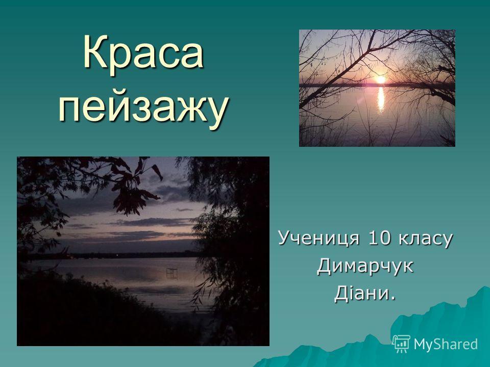 Краса пейзажу Учениця 10 класу ДимарчукДіани.