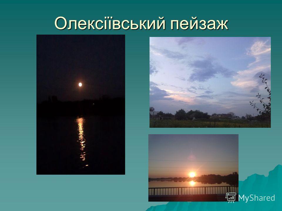 Олексіївський пейзаж