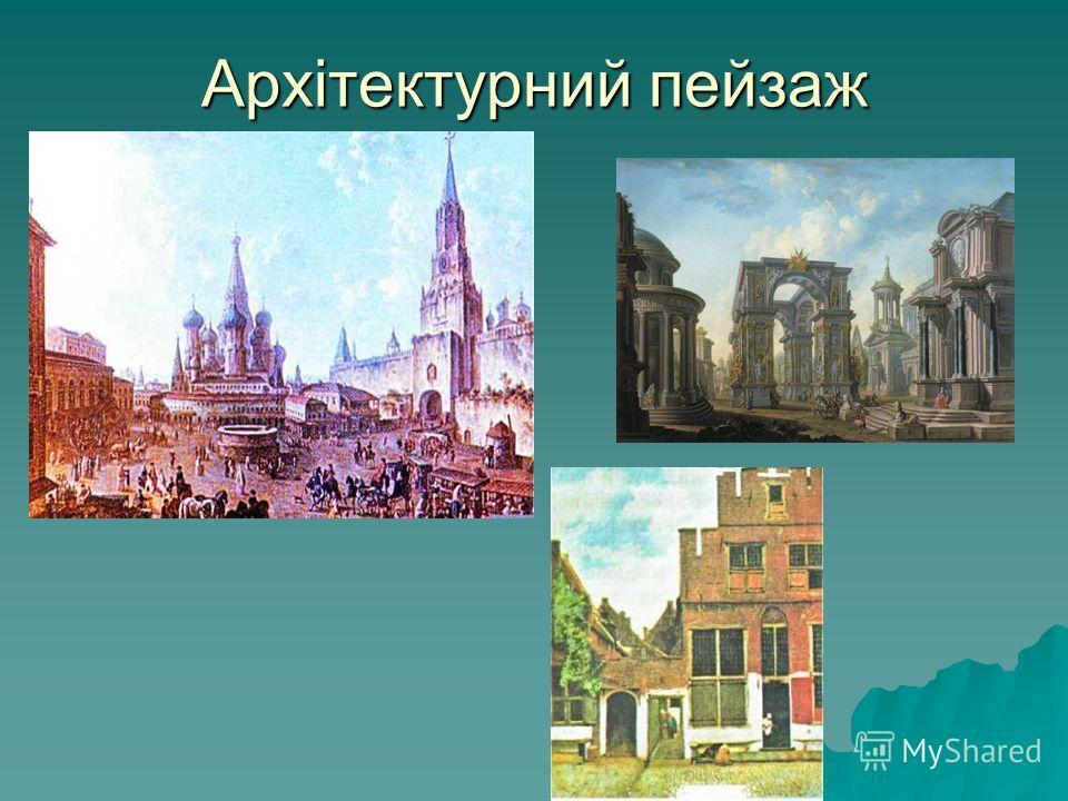 Архітектурний пейзаж
