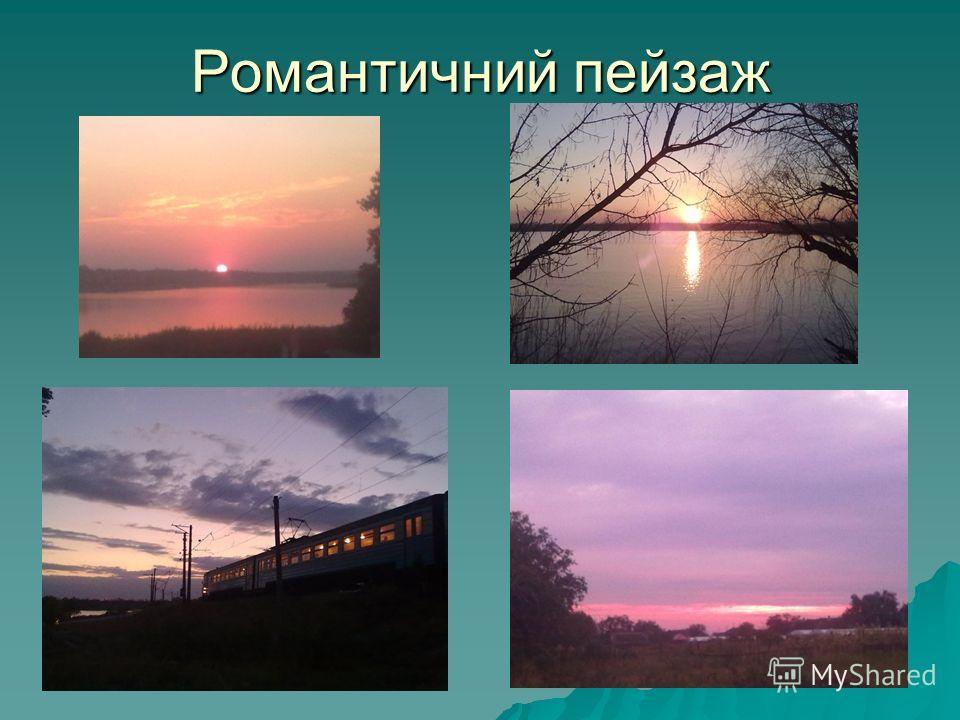 Романтичний пейзаж