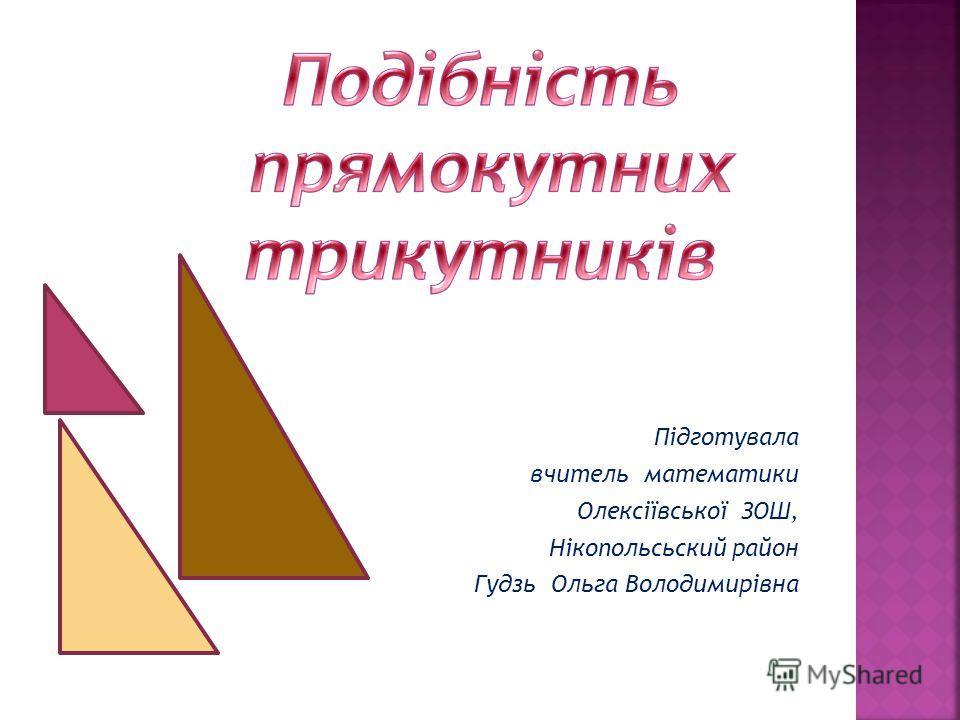 Підготувала вчитель математики Олексіївської ЗОШ, Нікопольсьский район Гудзь Ольга Володимирівна