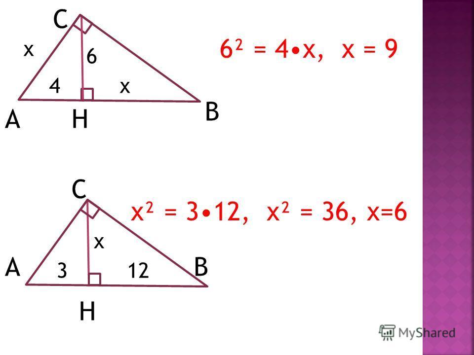 А С В Н х х 4 6 6² = 4 х, х = 9 123 х А С В Н х² = 312, х² = 36, х=6