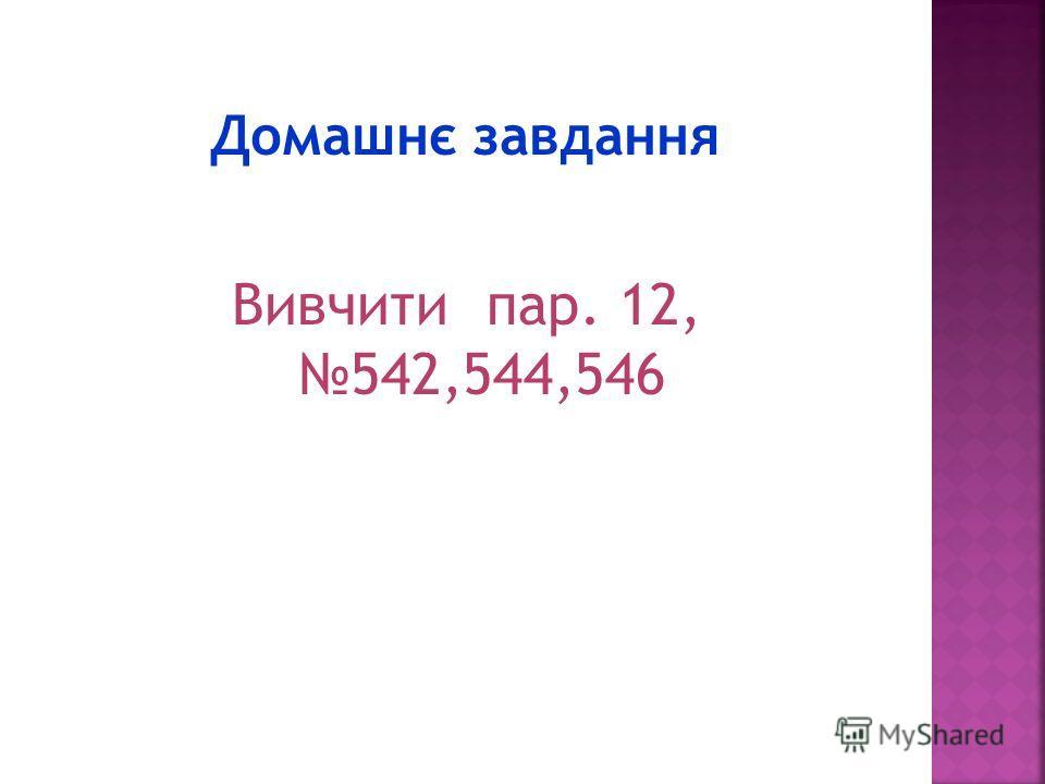 Вивчити пар. 12, 542,544,546