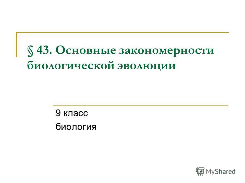 § 43. Основные закономерности биологической эволюции 9 класс биология