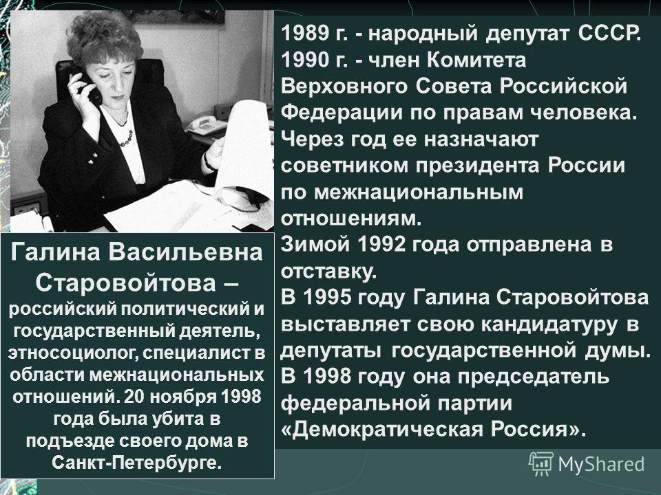 1989 г. - народный депутат СССР. 1990 г. - член Комитета Верховного Совета Российской Федерации по правам человека. Через год ее назначают советником президента России по межнациональным отношениям. Зимой 1992 года отправлена в отставку. В 1995 году
