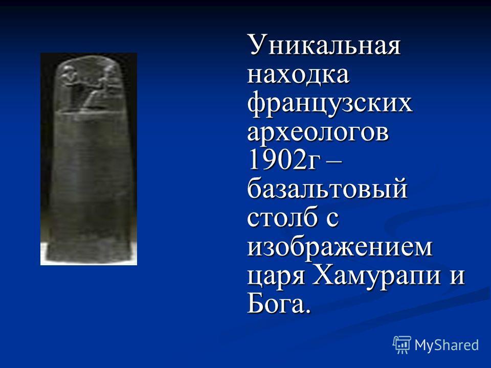 Уникальная находка французских археологов 1902 г – базальтовый столб с изображением царя Хамурапи и Бога.